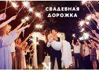 Бенгальские огни на свадьбу в Москве