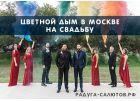 Цветной дым в Москве для фотосессии