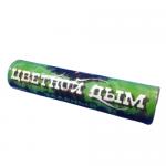 Цветной дым двухсторонний (зеленый)