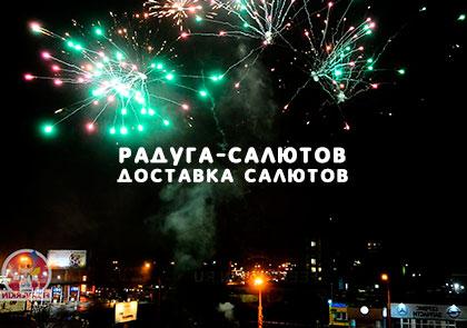 Доставка фейерверков и салютов по Москве недорого