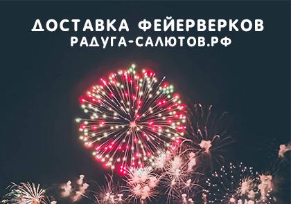Фейерверки в Москве с доставкой