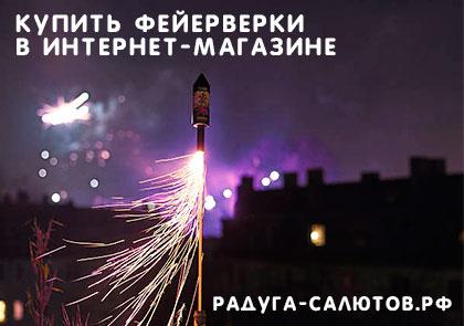Купить фейерверки в интернет магазине недорого в Москве