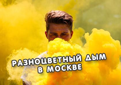 Разноцветный дым купить в Москве