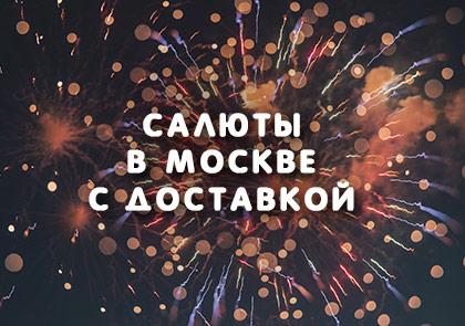 Салюты в Москве с доставкой и самовывозом